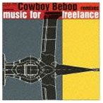 カウボーイ ビバップ リミキシーズ/ミュージック フォー フリーランス CD