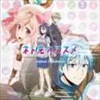 コーニッシュ(音楽)/TVアニメーション ネト充のススメ オリジナル・サウンドトラック CD