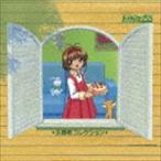 カードキャプターさくら|主題歌コレクション CD