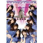 アテンションプリーズ☆ ディレクターズカット版 DVD