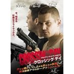 クロッシング・デイ DVD