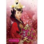 武則天 秘史 DVD-BOX2 DVD