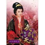 武則天 秘史 DVD-BOX3 DVD