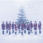 =LOVE/僕らの制服クリスマス(TYPE-A/CD+DVD) CD