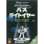 スペース・レンジャー バズ・ライトイヤー 帝王ザーグを倒せ!(期間限定) ※再発売 DVD