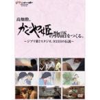 高畑勲、 かぐや姫の物語 をつくる。〜ジブリ第7スタジオ、933日の伝説〜 DVD