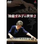 筝・後藤すみ子の世界 2 DVD