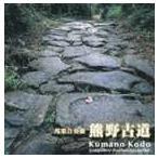 洗足学園音楽大学・邦楽アンサンブル/邦楽合奏曲 熊野古道 CD