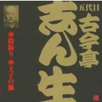 古今亭志ん生[五代目]/ビクター落語 五代目 古今亭志ん生4 鈴振り(1)・王子の狐 CD
