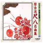 ビクター邦楽名曲選(19) 琴古流尺八名曲集 CD