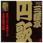 三遊亭円歌[二代目]/ビクター落語 二代目 三遊亭円歌1 首ったけ・姫はじめ・和洋艶笑小噺 CD