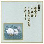 新鹿の子 七福神 ことぶき 鶴と亀  うめさくら CD VZCG-6005