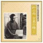 大塚道子/小川真司/朗読・宮城道雄随筆集 9 軒の雨/古巣の梅 CD