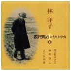 林洋子/宮沢賢治ひとりがたり 1 雨ニモマケズ/やまなし/よだかの星 CD