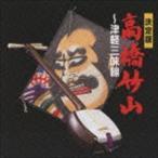 決定版 高橋竹山   津軽三味線  SHM-CD