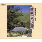 宮城県民謡/椎葉の民謡(1)(2) CD