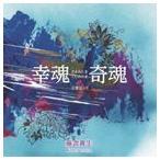 藤舎貴生(笛)/幸魂 奇魂 古事記より CD