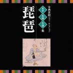 VICTOR TWIN BEST::古典芸能ベスト・セレクション 名手名曲名演集 琵琶 CD