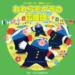 2014年ビクター運動会ベスト 3::われらモグラの応援団! [CD]