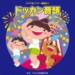 2015年ビクター運動会ベスト 4::ドッカン音頭 CD