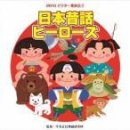 2015年ビクター発表会 3::日本昔話ヒーローズ  全曲振付つき CD