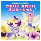 Yahoo! Yahoo!ショッピング(ヤフー ショッピング)2009年ビクター運動会 5: かわいいかわいい パンジーちゃん 全曲振り付き CD