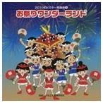 2010年ビクター発表会 4: お祭りワンダーランド 全曲振り付き CD