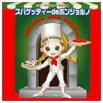 2011年ビクター発表会 2: スパゲッティーdeボンジョルノ 全曲振り付き CD