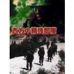 西方の精強部隊 DVD