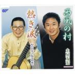 土屋友宏/かとうなるき/西風の村/熱き涙 CD