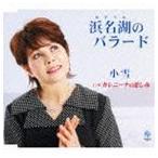 小雪/浜名湖のバラード CD