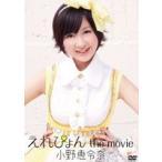 小野恵令奈/えれぴょん the movie(通常盤) DVD