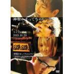 神聖かまってちゃん/ライブ@磔磔 2015.10.29 [DVD]