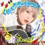 カノエラナ/キョウカイセン(通常盤) CD