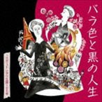 エディット・ピアフ/バラ色と黒の人生 〜エディット・ピアフ生誕100年 CD