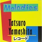 山下達郎/MELODIES(限定生産アナログ盤/アナログ・レコードLP盤) CD
