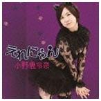 小野恵令奈/えれにゃん(初回限定盤B/CD+DVD ※嗚呼、素晴らしきニャン生 MUSIC VIDEO収録) CD
