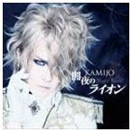 KAMIJO/闇夜のライオン(初回限定盤A/CD+DVD) CD