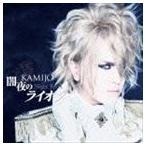KAMIJO / 闇夜のライオン(初回限定盤B/CD+DVD) [CD]