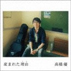 高橋優 / 産まれた理由(期間生産限定盤/CD+DVD) [CD]