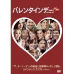 バレンタインデー DVD