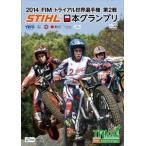2014 FIMトライアル世界選手権シリーズ第2戦 STIHL日本グランプリ DVD