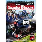 2015 コカ・コーラ ゼロ 鈴鹿8時間耐久ロードレース 公式DVD DVD