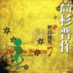 野島健児 / オリジナル朗読CD The Time Walkers 7 高杉晋作 [CD]