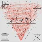 イトヲカシ/捲土重来 CD
