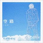 タニザワトモフミ / 空路 [CD]
