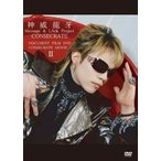 神威龍牙/CONSECRATE MOVIE II DVD