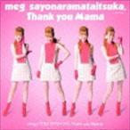 meg / サヨナラマタイツカ/Thank you Mama(CD+DVD) [CD]