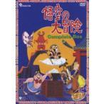 悟空の大冒険 Complete BOX(期間限定生産) DVD