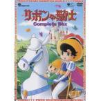リボンの騎士 Complete BOX(期間限定生産) DVD